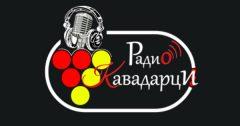 Radio Kavadarci