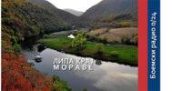 Radio Lipa Kraj Morave Beograd