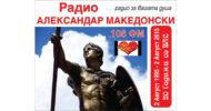 Radio Aleksandar Makedonski Kičevo